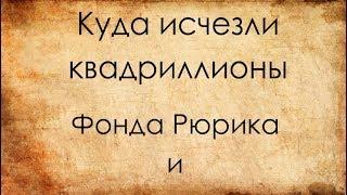 """Куда """"исчезли"""" квадриллионы Фонда Рюрика и Обращение Иисуса Христа к Русскому Народу"""