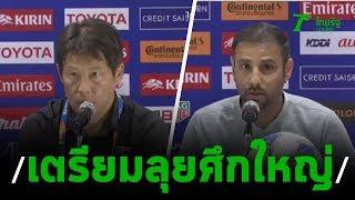 นิชิโนะหวังพาไทยสยบซาอุฯ | 17-01-63 | เรื่องรอบขอบสนาม