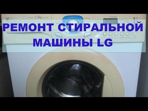 Ремонт стиральной машины  LG-WD-80150SP (простая неисправность.).
