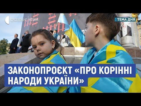 Законопроєкт «Про корінні народи України» | Тема дня | Наріман Джелял