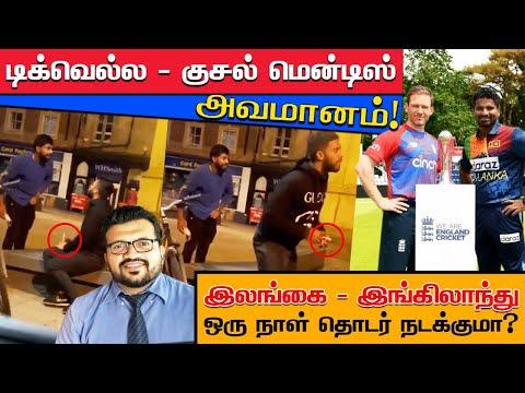 Sri Lanka Cricket அவமானம் ! டிக்வெல்ல & குசல் மெண்டிஸ் விவகாரம் | ARV Loshan Sooriyan FM Sports