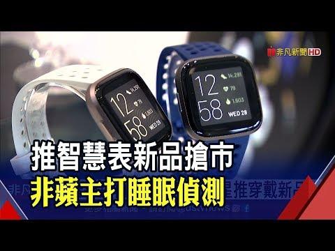 非蘋智慧錶在台搶市占! Fitbit.三星強打睡眠偵測│非凡新聞│20191008