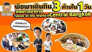 EP49 ปี1 ตลุยกินแหลก 3 ห้าง ใน 1 วัน | CENTRAL BANGKOK - Tastes of the World | PEACH EAT LAEK
