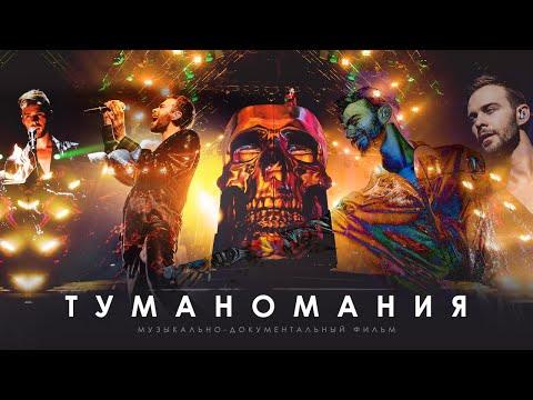 Макс Барских — Туманомания