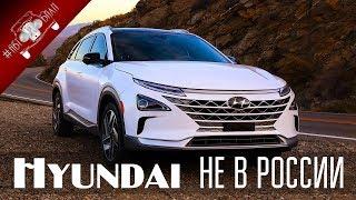 Hyundai, Которых Мы Никогда Не Увидим
