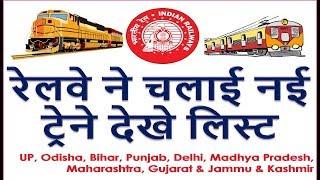 रेलवे ने चलाई नई ट्रेने देखे लिस्ट Ministry of Railways is launching various new train services