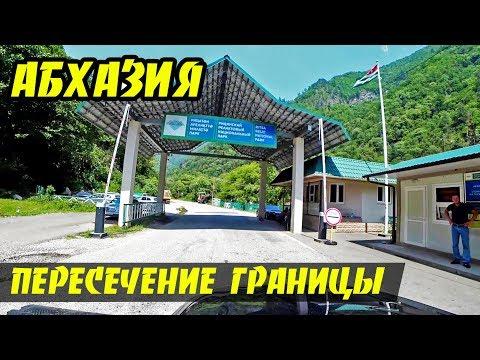 Пересечение гранцы Россия - Абхазия // Пешком или на авто?
