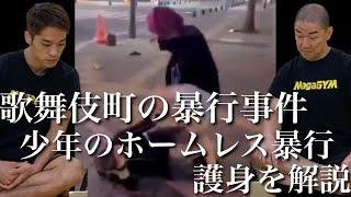 歌舞伎町でホームレスに対する少年の暴行事件