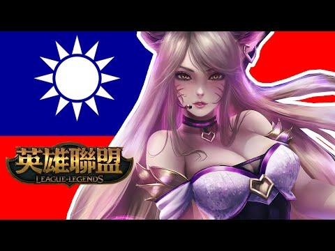 曾博恩 x DJ Hauer x 英雄聯盟【TAIWAN】|LOL TaiwanRemix
