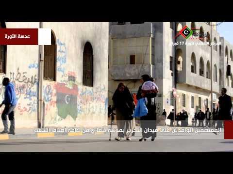 يوميات ميدان التحرير بنغازي