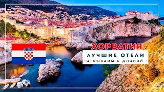 Хорватия, Дубровник, Игры Престолов и лучшие отели - все для вас!