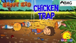 Happy Kid | Chicken Trap | Episode 173 | Kochu TV | Malayalam | BMG