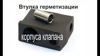Накладка для подачи продувочного газа ws