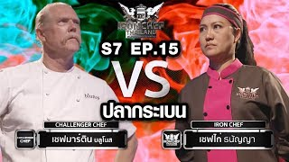 Iron Chef Thailand - S7EP15 เชฟมาติน vs เชฟไก่ [ปลากระเบน]