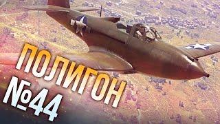 War Thunder: Полигон | Эпизод 44