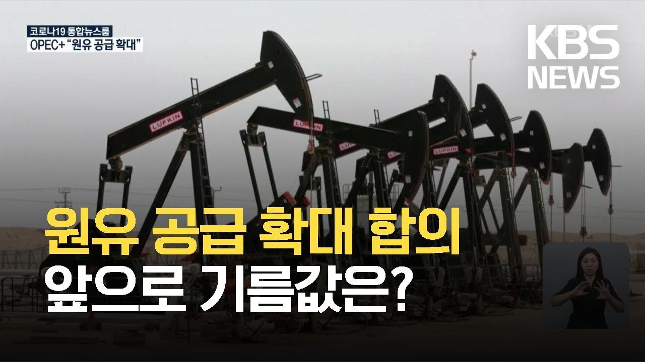 OPEC+, 원유 공급 확대 합의…매달 하루 40만 배럴 규모 / KBS…