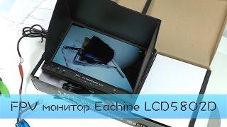 FPV монитор Eachine LCD5802D с DVR