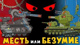 Revenge or Madness - cartoons about tanks