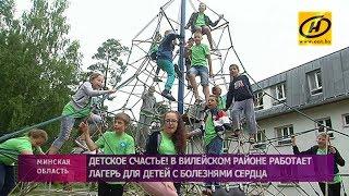 Лагерь для детей с болезнями сердца в Вилейском районе