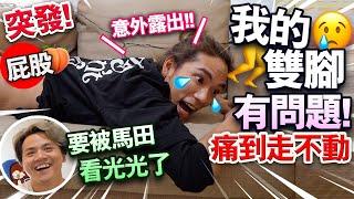 【突發】我的雙腳有問題!痛到走不動!治療時意外露出屁股?!要被看光光了!ft. 馬田Dim cook guide