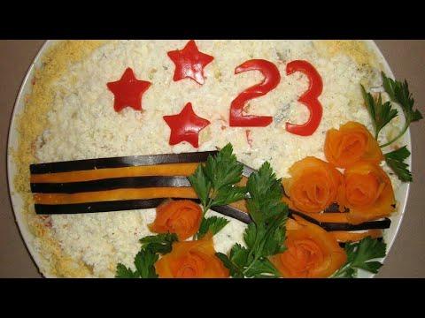 Красивая подача блюд на 23 февраля/Праздничные блюда/Сервировка/Блюда для мужчин/