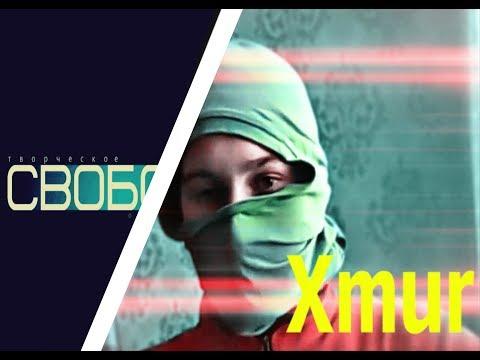 """Приветствие ТО """"СВОБОДА"""" от канала """"Xmur"""""""