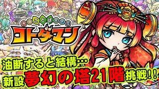 【コトダマン】vsコトバの勾玉!!夢幻の塔21階挑戦!!