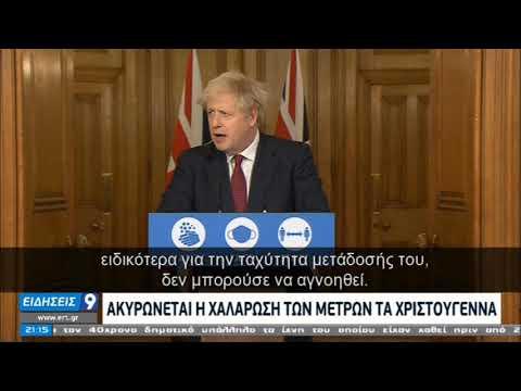 Βρετανία | Μετάλλαξη του ιού – Σκληρότερα μέτρα | 20/12/2020 | ΕΡΤ