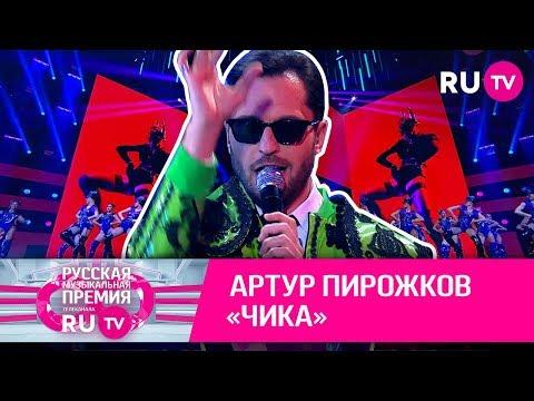 Артур Пирожков — «Чика»