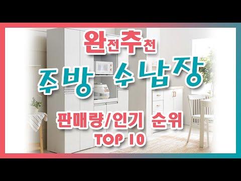 주방 수납장 추천 빠르게 1분 정리 판매량 인기상품 TOP10 순위 가격 비교