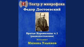 Братья Карамазовы, часть 1