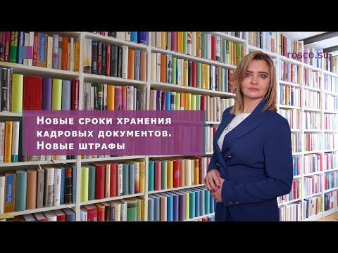 Новые сроки хранения кадровых документов. Новые штрафы   Бизнес блог