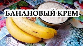 Как сделать банановый крем для пирога