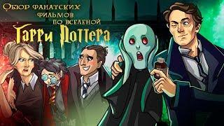 IKOTIKA - Марафон поттероманских фильмов (мини-обзор фан. творчества)