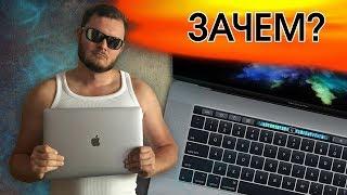 ЗАЧЕМ я купил Macbook Pro? | Почему не купил iMac? | Мои переходники для USB type C
