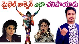Michael Jackson Life Story | King of POP | #MichaelJackson | Vikram Aditya Latest Videos | EP 165