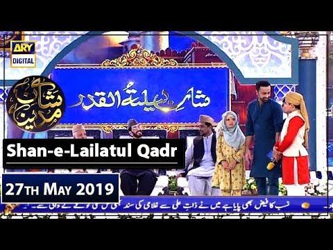 Shan-e-Lailatul Qadr |Segment| Shan e Madina | 27th May 2019