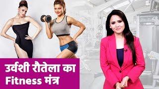Urvashi Rautela के Fitness Tips | NN Bollywood