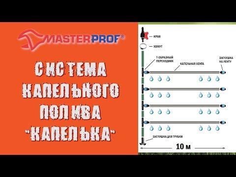 Гибкая система для капельного автополива растений «Капелька» от МастерПроф