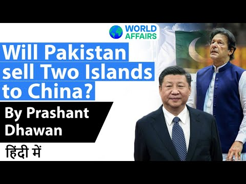 Will Pakistan sell Two Islands to China? By Prashant Dhawan Current Affairs 2020 #UPSC