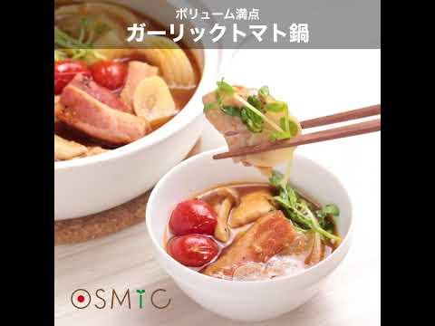 にんにくたっぷりOSMICトマトを使用した鍋!「ガーリックトマト鍋」