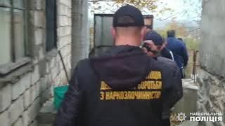 В Вознесенске со спецназом задержали жителей, хранивших наркотики на сумму более 1,5 миллиона (видео)
