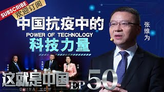 CHINA NOW EP50: High-tech used in China's combating Covid-19