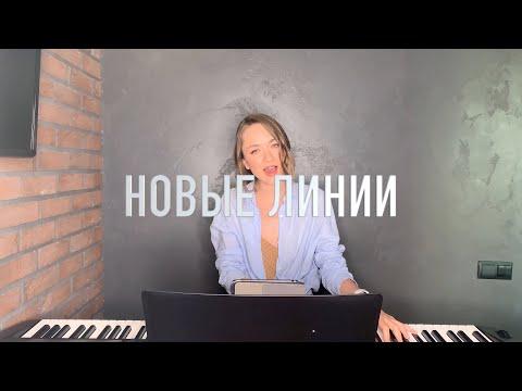 НОВЫЕ ЛИНИИ - Рита Дакота (Cover by: VALENTINA)