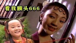 【大头虫】魔性回顾童年经典神话剧《莲花童子哪吒》,原来著名的额头上的666就是来自这部剧啊~~