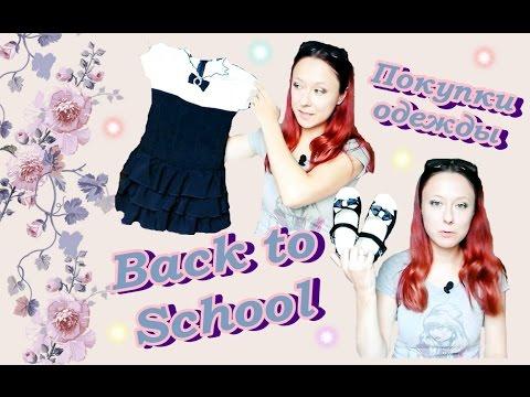 Back to School.Покупки одежды к школе.1 часть.