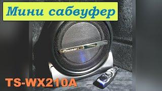 Altezza Gita turbo - мини сабвуфер Pioneer TS-WX210A, установка