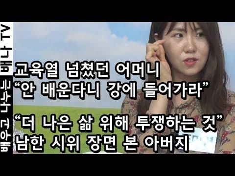 [탈탈탈 인기영상] 2018년 입국, 이수련 : 배나TV를 통해 무사히 한국 도착! '헤어진 외삼촌 10년만에 만나' (재방송)