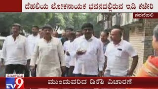 DK Shivakumar Breaks Down Before Heading to Enforcement Directorate