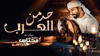 محمد الشحي - حد من العرب (حصرياً)   من ألبوم محتاس 2020   Mohamed Al Shehhi - Had Men Al Arab تحميل MP3